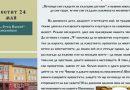"""СУ """"Отец Паисий"""" издаде брошура с поздрав за 24-ти май"""