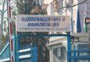 СЪОБЩЕНИЕ от ВиК Пловдив за авария