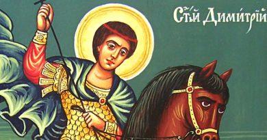 Димитровден е! Свети Димитър закриля всички, които празнуват днес!