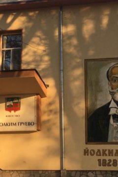 Будителите оживяват по фасадите в Йоаким Груево