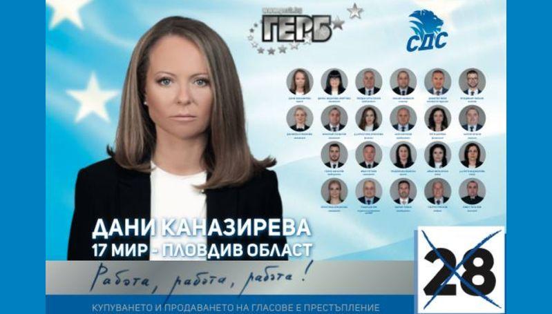 Община Стамболийски с двама кандидат-депутати в листата с №28 на ПП ГЕРБ Пловдив област
