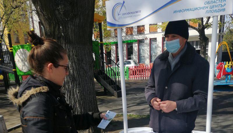 ОИЦ –Пловдив проведе  информационна среща в град Стамболийски