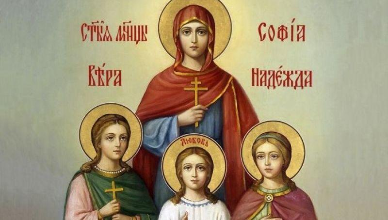 Почитаме Вяра, Надежда, Любов и майка им София. Честито на имениците!