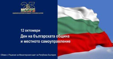 Днес е Ден на българската община
